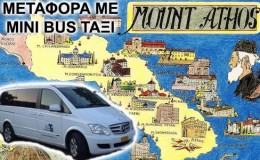 taxi agio oros athos ouranoupoli