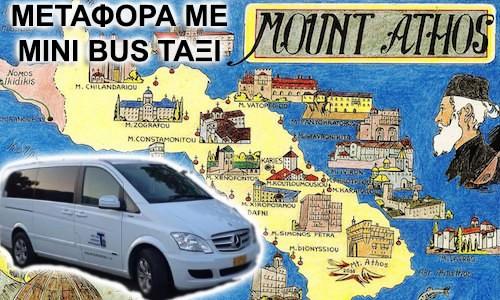 Αεροδρόμιο Θεσσαλονίκης Ουρανούπολη Ταξί βαν